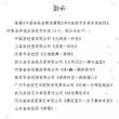 第10回中国雑技金菊奨 無事終了!