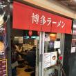 年末年始の九州福岡旅行(2018-2019)(Day3-3)