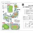 ★第44回愛知県ラグビースクール交歓会★