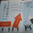 カワイイ化する「会計・監査ジャーナル」