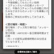 ユチョン武蔵野の森ファンミ 会場参加企画 メッセージ受付