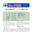 学校報 【栄っ子通信 №2】