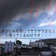 レベル☆お店「元気ですかァー!桜島」