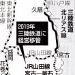Yモード 発車よし! 三陸鉄道 運転手デビュー 女性乗務11年ぶり