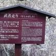 宮城の里と会津の旅 3-1