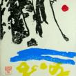 藤井満、年賀版画、2010