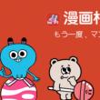 NTT、政府の事実上要請により、海賊版3サイト遮断決定。