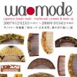 サントリー美術館 「和モード―日本女性、華やぎの装い」展