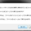 1月22日(月)のつぶやき 出張パソコン教室 株式会社AD-CREATE SONY x-アプリ MP3データ PC取り込み SONY再生機器への転送 スマホ設定 25日以降結論 東京出張