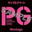 ポルノグラフィティ 新曲パズドラクロスOP&グラチャンバレー2017 予約開始。特典ステッカー付き通販まとめ 初回限定盤と通常盤の違い・収録曲&レンタル開始日