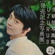 YUZURUⅡ 羽生結弦写真集・東京でも。他