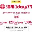 ドコモ、「海外1dayパケ」通信無制限キャンペーンを延長