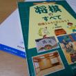 子供向け、将棋の本