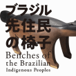 ブラジル先住民の椅子 at 東京都庭園美術館