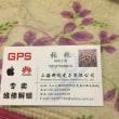 アップル修理芙蓉江路电脑城