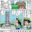 【おぎまんが】天山山頂物語