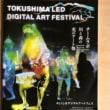 チームラボ とくしまLED・デジタルアートフェスティバル