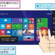 Windows 8.1の使いはじめの技(010-011)