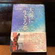 『大海に生きる夢 ──大海浮夢─』(草風館)の「第5回 鉄犬ヘテロトピア文学賞」受賞記念ブックトーク(@高円寺 コクテイル書房)に行ってきました