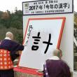 清水寺今年の漢字最終予想