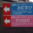 おむすびへの行き方(電車編~京王高幡不動駅から)