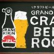 キリンビール カンパイ会議「GRAND KIRIN  CRAFT BEER ROOM @京都」#びあのわ
