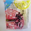 2018・2・22(木)…㈱菊水「菊水 寒干し札幌ラーメン しょうゆ味」