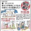 防災・減災イラスト第4弾「避難生活編」