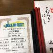 山中温泉トレイルレ-ス 2018.6.24(sun)