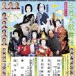 平成30年(2018)3月 歌舞伎座 歌舞伎座百三十年「三月大歌舞伎」