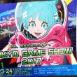 TGS 2017