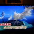 日本列島誕生 GEO JAPAN ① 概略  2017.08.02 「309」