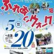 5/20 てんびんの里ふれあいウォーク2018【イベント紹介】