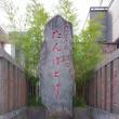 2018.02.12 墨田区 大平 千栄院: たん、ぜんそく、百日咳守護!