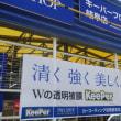 夏本番のキーパープロショップ岐阜店&せき店は イマージン車美容室の専門店です!