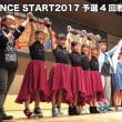 DANCE START 2017予選4回戦 TEENS部門【総評】