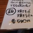 「ちょい飲み酒場 酔っ手羽食堂 北千住店本館」へ行く。。。「愛知県公認 酔っ手羽名物 手羽先&きゅうり味噌&ホッピー」