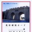 中国国際放送局 Eベリカード  固原市の靖朔門