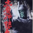 映画『大魔神怒る』 昭和41年(1966)