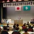 武豊町婦人会創立70周年、事務処理など
