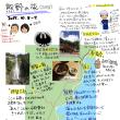 熊野の旅〜2日目〜