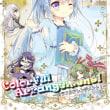 カラフルアレンジメント! 花騎士小説合同誌