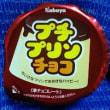 カバヤ食品、プチプリンチョコっ!><