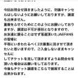 ジェジュンの横アリチケット 重複したチケットの件をJAEFANSにお問合せしてくれた方のツイ