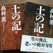 8/16 高村薫「土の記」読了
