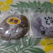 沖縄の和菓子あれこれ