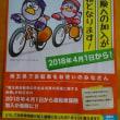自転車保険加入が義務化ですってね(埼玉県)