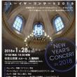 ニューイヤー祝祭管絃楽団 「ニューイヤーコンサート2018」