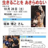 埼玉県青少年立ち直り体験交流会のお知らせ