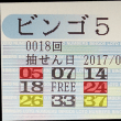 ビンゴ5第18回の購入数字と抽選結果